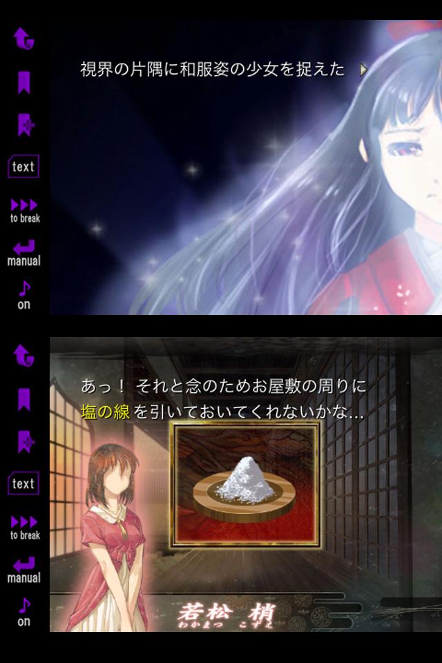 Screenshot 邪鬼の饗宴