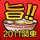 旨!!らーめん新店2011 関東